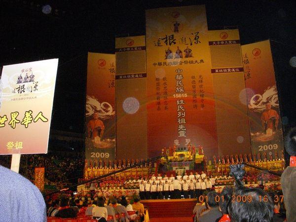 2009祭祖大典靈光。許善琪師姐授權展示。
